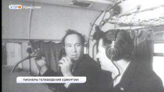 1956 1980 гг. Пионеры телевидения