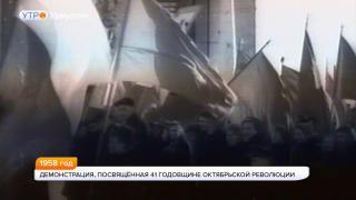 1958 год. Октябрьская демонстрация