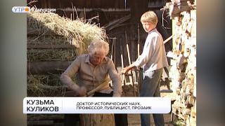 Кузьме Куликову - 80 лет