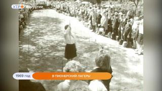 1969 год. В пионерский лагерь!