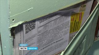 В Удмуртии завели дело на нарушителя санитарных правил