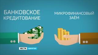 Помощь малому и среднему бизнесу