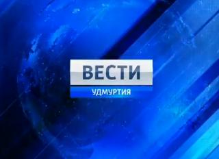 Вести Удмуртия 16.08.2014 19:35