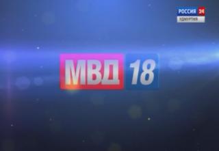«МВД 18» 07.10.2016