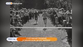 """1963 год. Спортивный праздник в пионерском лагере """"Березка"""""""