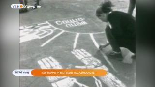 1976 год. Конкурс рисунков на асфальте