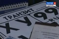 «Красивые» автомобильные номера в Удмуртии уйдут с молотка