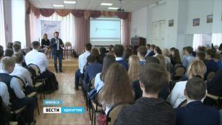 В Удмуртии запускают образовательную программу для будущих бизнесменов