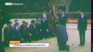 1986 год. Проводы в армию из Ледового