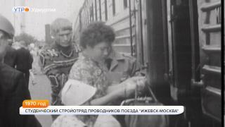 """1970 год. ССО проводников поезда """"Ижевск-Москва"""""""