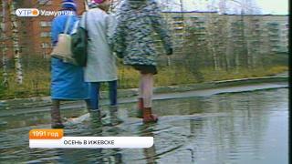 1991 год. Сентябрь в Ижевске