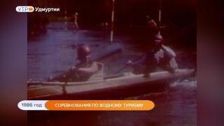 1986 год. Соревнования по водному туризму