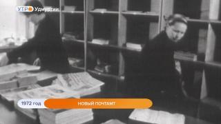 1972 год. Открытие нового почтамта в Ижевске