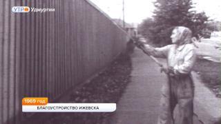 1969 год. Ижевск благоустраивается