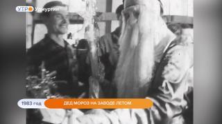 1983 год. Дед Мороз на заводе летом