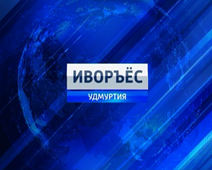 Вести.Удмуртия 23.12.2015 18:30