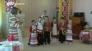Ижевские дошколята знакомятся с удмуртской культурой