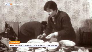 1984 год. Новоселье в домах по ул. Воровского в Ижевске