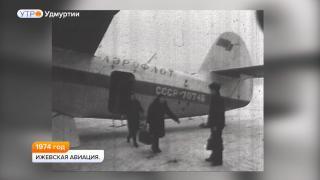 1974 год. Ижевская авиация