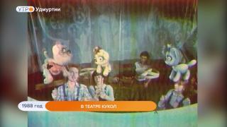 1988 год. В Театре кукол