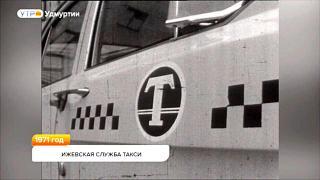 1971. Ижевская служба такси