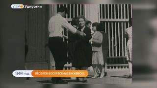 1964 год. Веселое воскресенье в Ижевске