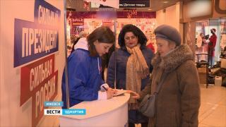 Кандидаты в президенты России начали собирать подписи в свою поддержку