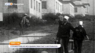 1980 год. Молдавский ССО в Воткинске