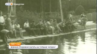 1967 год. Турбаза Югдон