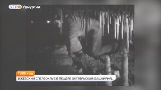 1985 год . Ижевский спелеоклуб в пещере Октябрьская (Башкирия)