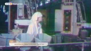 1987 год. Молоко в пакетах