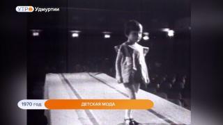 1970 год. Мода для детей в Ижевске