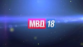 """""""МВД 18"""" 10.02.2017"""