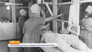 1984 год. Станция переливания крови