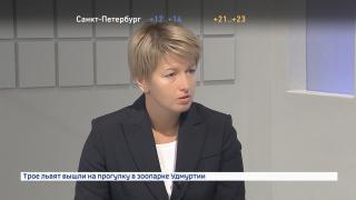 Интервью с Министром сельского хозяйства и продовольствия УР Ольгой Абрамовой