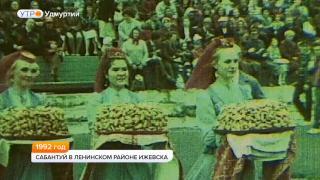 1992 год. Сабантуй в Ижевске