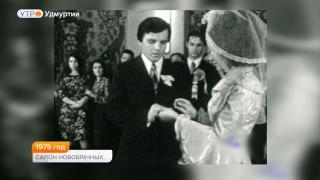1975 год. Салон новобрачных и ЗАГС