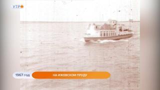 1967 год. На Ижевском пруду