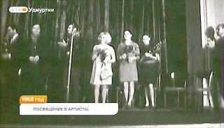 1968 год. Посвящение в артисты