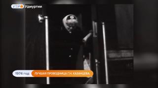 1974 год. Лучшая проводница Г. Н. Казанцева
