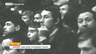 12.10.2017 1977 год. Ижсталь открывает новый сезон